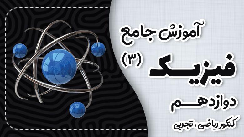 آموزش جامع فیزیک 3 پایه دوازدهم کنکور (رهپویان)